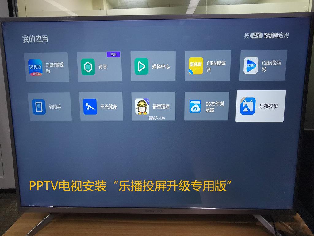 PPTV电视投屏功能